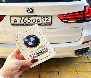 Изготовление и продажа обложек на автодокументы под наклейку гос. номера и логотипа авто