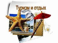 интернет сервис для туристических агентов и туристов