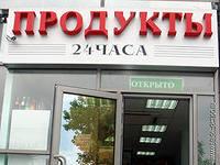открываем круглосуточный магазин, плюсы и минусы бизнеса