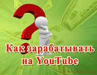 свое дело: платный канал на YouTube и его монетизация