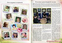 стартап: детский онлайн-журнал