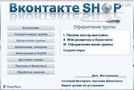 личный опыт: пять шагов для открытия интернет магазина вконтакте