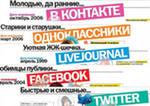 плюсы и минусы продвижения сайта в социальных сетях
