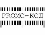 заработок на промо-кодах