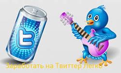 создаем постеры на основе образов пользователей социальной сети Твиттер