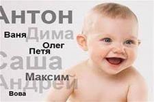 перевод имени ребенка на сто языков мира