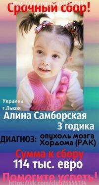 Самборская Алина, необходима ваша помощь!