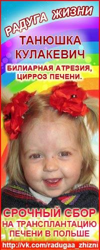 Таня Кулакевич, необходима ваша помощь!