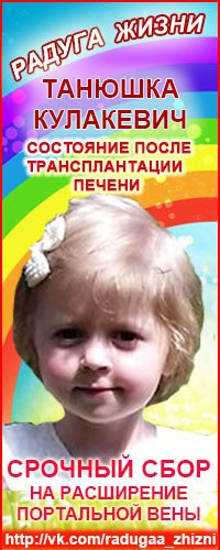 Танюша Кулакевич, необходима ваша помощь!