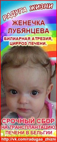 Женечка Лубянцева, необходима ваша помощь!