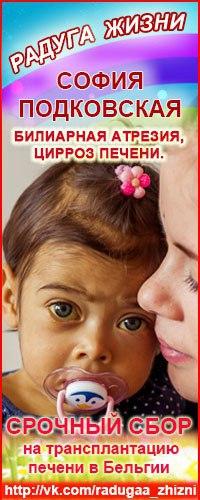 София Подковская, необходима ваша помощь!